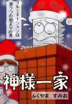 月刊ふーみん12月号「神様一家」表紙。
