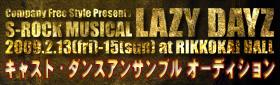 lazy_auditionbana.jpg
