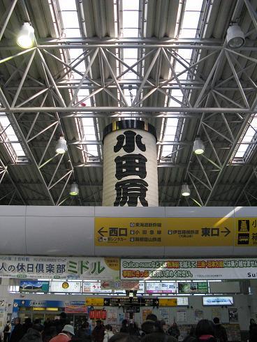 箱根温泉 015b