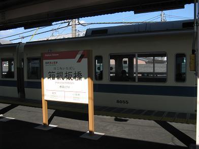 箱根温泉 020b