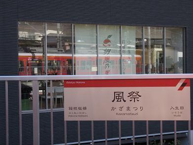 箱根温泉 021b