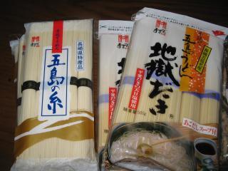 有川の饂飩と素麺
