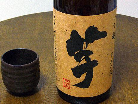 国分酒造芋焼酎 芋