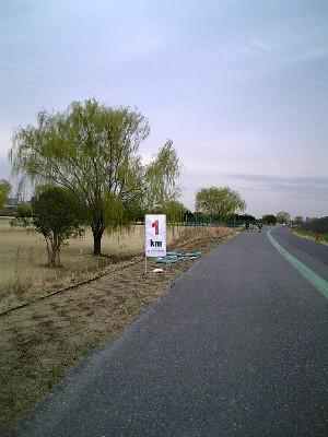 06荒川前日_1キロ