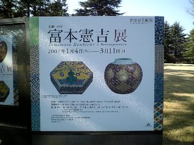 070127世田谷美術館2