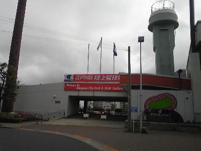 080504江戸川区陸上競技場