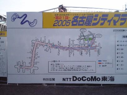 名古屋シティハーフ3