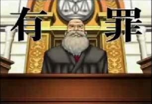 逆転裁判 裁判長の自己判決制度