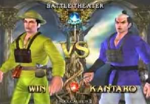 Soul Calibur III: アトランティスの謎 vs 東海道五十三次