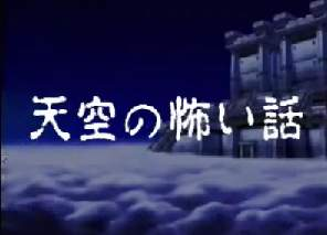 天空の怖い話