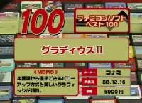 ファミコン生誕20周年記念 ファミコンソフト ベスト100