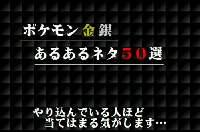 ポケモン金銀 あるあるネタ 50選!