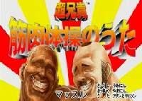 PS2 超兄貴 聖なるプロテイン伝説 筋肉体操のうた