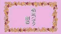 BASA☆すた「もってけ!武者鎧」 フルバージョン