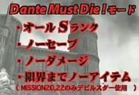 デビルメイクライ Dante Must Die!モードを超過酷条件でクリア