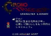 クロノ・トリガー キャラクターライブラリー