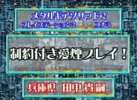 メタルギアソリッド2 制約付き愛煙プレイ!