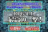 RPG史上最強の一撃!- ヴァルキリープロファイル