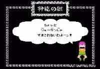ドラゴンボール神龍の謎4