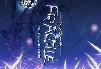 Wii FRAGILE~さよなら月の廃墟~