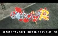 Wii版 お姉チャンバラ Revolution