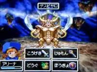 DS版 ドラゴンクエスト4
