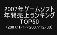 2001年~2007年 ゲームソフト年間売上ランキング TOP50