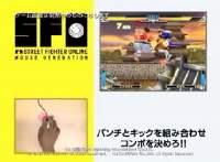 ストリートファイターオンライン マウスジェネレーション