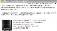 PS3でなぜソフトが出ないのか?を分かりやすく解説