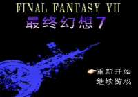 【中国クオリティー】ファミコン版 ファイナルファンタジー7
