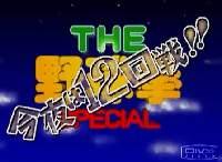 セガサターン 3DOの実写お色気ゲームのOP集