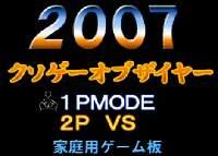 クソゲーオブザイヤー2007 UNKO game of year 2007