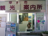 塩山駅観光案内所