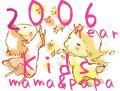 ■2006YearKIDS-ママ&パパ■