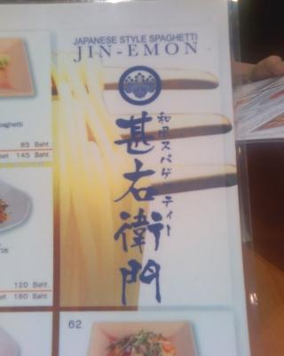 jinemon.jpg