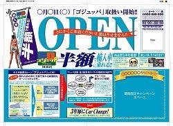 s-輸_OPEN