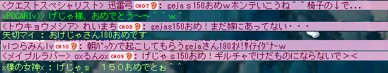 150ノ叫び