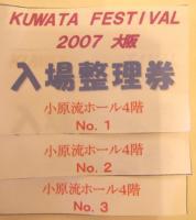 KUWATA07大阪整理券