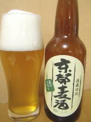 京都麦酒 蔵のかほり.