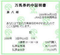 08皐月賞万馬券証明書