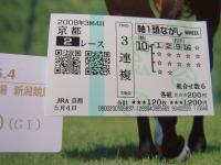 080504京都2R
