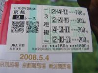 080504京都3R