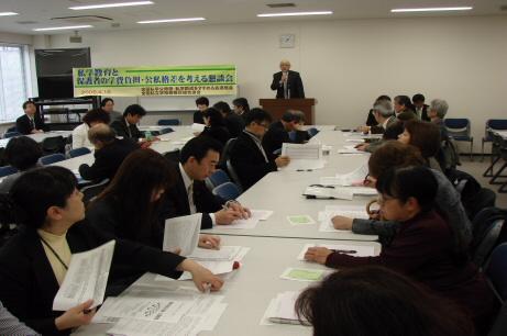 私学の学費問題を考える4・18院内懇談会