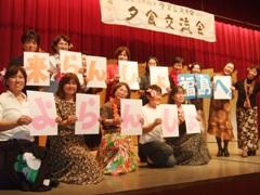 女性交流集会 福島