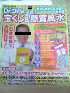 Dr.●●の宝くじ&懸賞風水