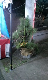 2010門松