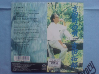 吉田町の唄-1