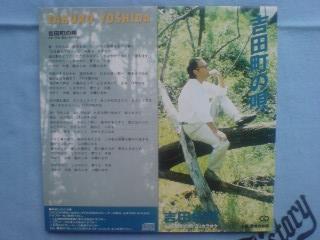 吉田町の唄-2