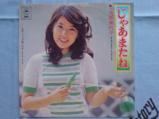 浅田美代子-1