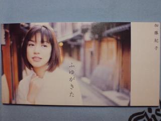 加藤紀子1